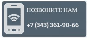 позвоните нам +7 (343) 361-90-66